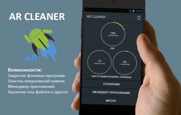 AR Cleaner — Speed Booster