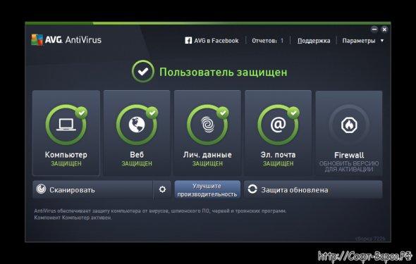 AVG AntiVirus Pro 2016 + ключ