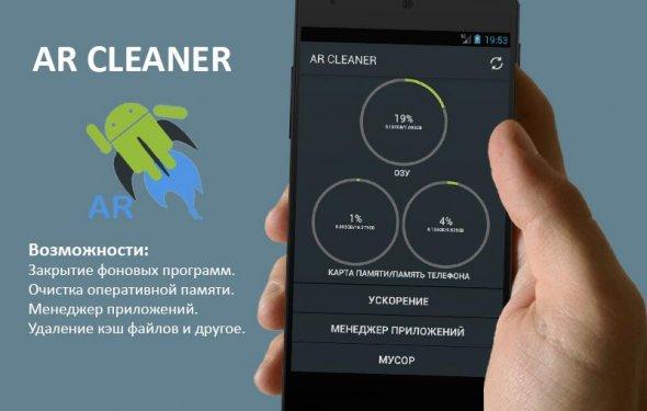 AR Cleaner - Ускоритель –