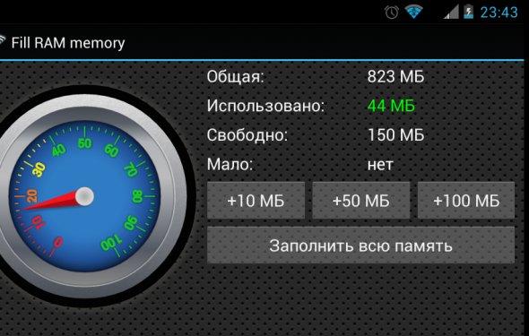 Заполнитель оперативной памяти