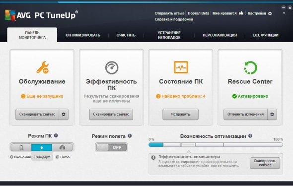 Скачать AVG PC Tuneup 2015