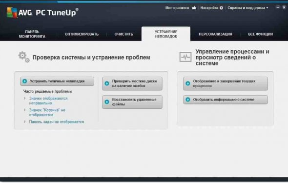 AVG PC TuneUp 2016 - русская