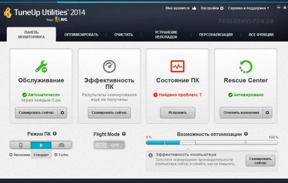 TuneUp Utilities 2014 Rus