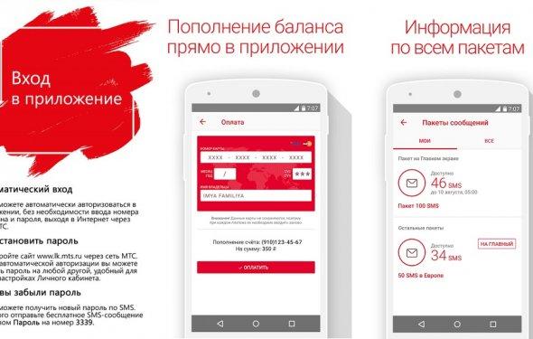 приложение «МТС Сервис»
