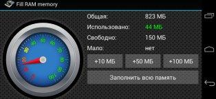 скачать бесплатно программу для чистки андроида - фото 6